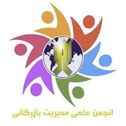 انجمن علمی مدیریت بازرگانی (دانشگاه بجنورد)