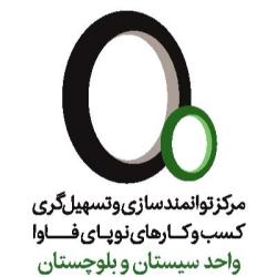 مرکز استانی کسبوکارهای نوپای فاوای استان سیستان و بلوچستان