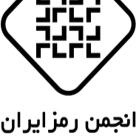 انجمن رمز ایران