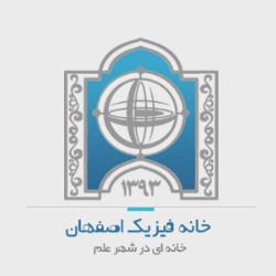 خانه فیزیک اصفهان