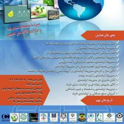 مرکز رویش و توانمندی کوشا با همکاری خانه صلح ایران( نزاجا)