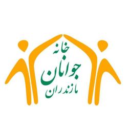 خانه جوانان استان مازندران