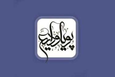 آکادمی زبان بدن  ایران