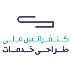 دبیرخانه دائمی کنفرانس ملی طراحی خدمات