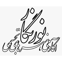 آکادمی هنرهای تجسمی نورنگار