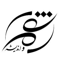 شرکت شهر و اندیشه - همیار پروژه ایرانیان