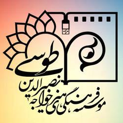 موسسه فرهنگی هنری خواجه نصیرالدین طوسی