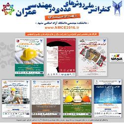دانشگاه آزاد اسلامی مشهد