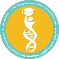 انجمن علمی دانشجویی بیوانفورماتیک دانشگاه تربیت مدرس