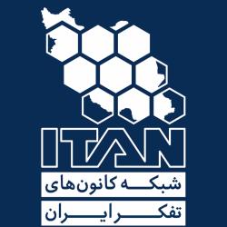 شبکه کانون های تفکر ایران (ITAN)