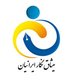کانون قراردادنویسان ایران