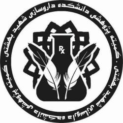 کمیته پژوهشی دانشجویان دانشکده داروسازی شهید بهشتی