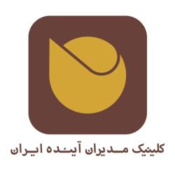 کلینیک مدیران آینده ایران