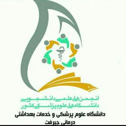انجمن های علمی دانشگاه علوم پزشکی جیرفت