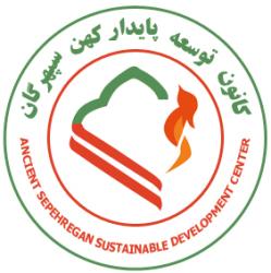 سازمان مردم نهاد سپهرگان