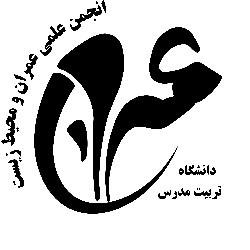 انجمن علمی دانشکده مهندسی عمران و محیط زیست