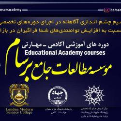 موسسه مطالعات جامع  برسام