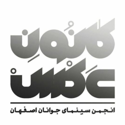کانون عکس انجمن سینمای جوانان اصفهان