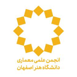 انجمن علمی معماری دانشگاه هنر اصفهان