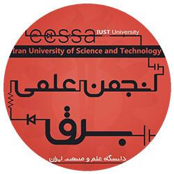انجمن علمی برق دانشگاه علم وصنعت ایران