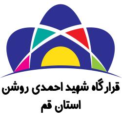 قرارگاه شهید احمدی  روشن استان قم