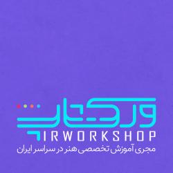 ورکشاپ ایرانی