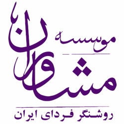 مشاوران روشنگر فردای ایرانیان