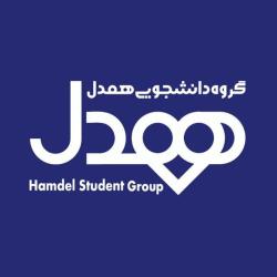 گروه دانشجویی همدل
