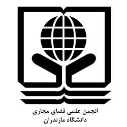 انجمن علمی فضای مجازی دانشگاه مازندران