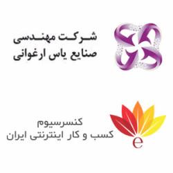 کنسرسیوم کسب و کار اینترنتی ایران-شرکت مهندسی صنایع یاس ارغوانی