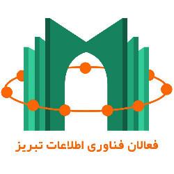 فعالان فناوری اطلاعات تبریز