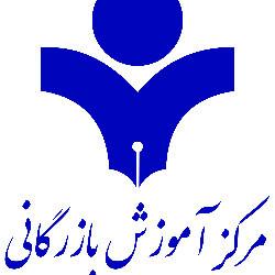 مركز آموزش بازرگاني