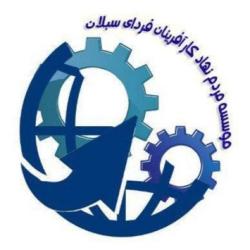 موسسه مردم نهاد کارآفرینان فردای سبلان