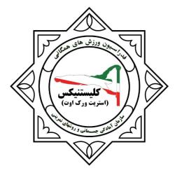 کمیته کشوری کلیستنیکس استریت ورک اوت ایران