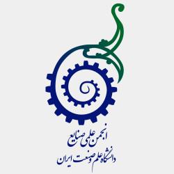 انجمن علمی دانشکده مهندسی صنایع دانشگاه علم و صنعت