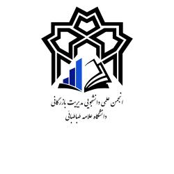 انجمن علمی دانشجویی بازرگانی دانشگاه علامه طباطبائی
