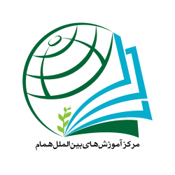 مرکز آموزش های بین الملل همام