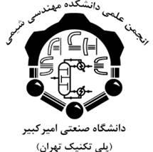 انجمن علمی مهندسی شیمی دانشگاه صنعتی امیرکبیر