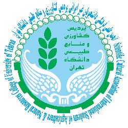 انجمن علمی فرهنکی دانشجویان بین الملل پردیس کشاورزی و منابع طبیعی دانشگاه تهران