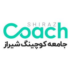 جامعه کوچینگ شیراز