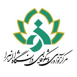مرکز نوآوی و شکوفایی دانشگاه الزهرا