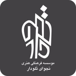 موسسه فرهنگی هنری نجوای تلودار ، شرکت یک کسب