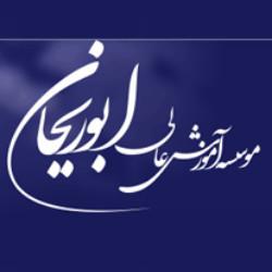 آموزشگاه آزاد علمی ابوریحان