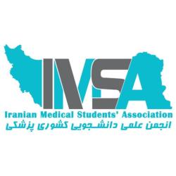 انجمن دانشجویان پزشکی ایران