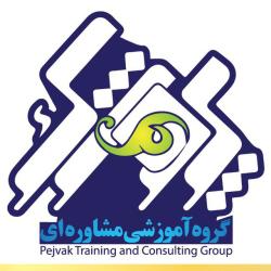 گروه مشاوره ای آموزشی پژواک