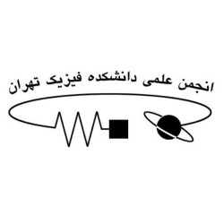 انجمن علمی دانشجویی فیزیک دانشگاه تهران