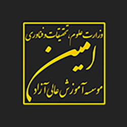 موسسه آموزش عالی آزاد امین