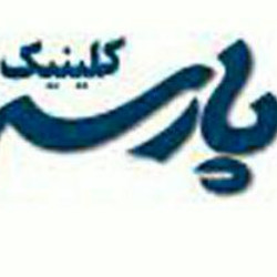 کلینیک پارسه (مرکز جامع پزشکی اعصاب و روان و مشاور اصفهان)